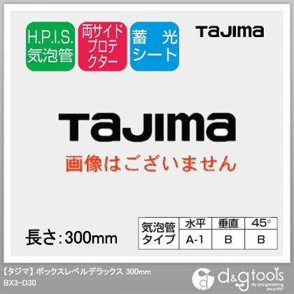 TJMデザイン(タジマ) タジマボックスレベルデラックス300mm BX3-D30