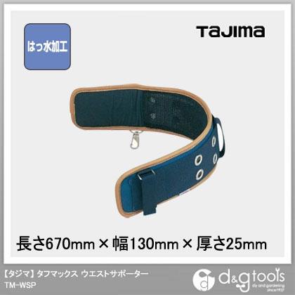 TJMデザイン(タジマ) タジマタフマックスウエストサポーター TM-WSP