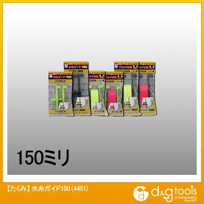 水糸ガイド  150 4451