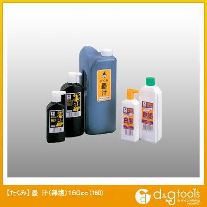 墨汁(無塩)  160cc 160