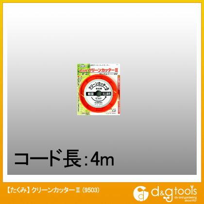 草刈り用ナイロンコードカッター手動式クリーンカッターII(刈払機用ナイロンカッター)   9503