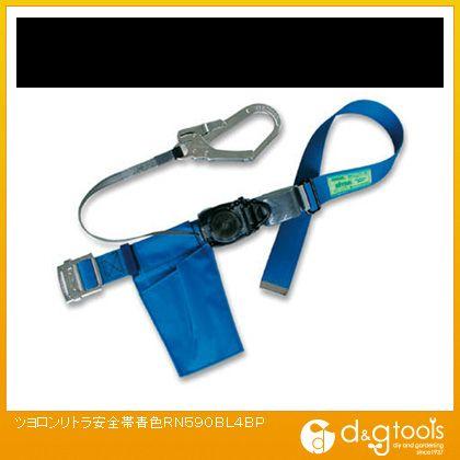 リトラ安全帯青色   RN590BL4BP