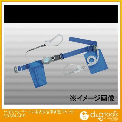 ランヤード2本式安全帯青色   TRL-2-593S-BL4-BP
