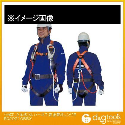 2本式フルハーネス安全帯オレンジ   R-502-DZ1-PT-OR-BX