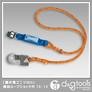 補助ロープショック付柱上安全帯用セーフティーロープ   TS-10