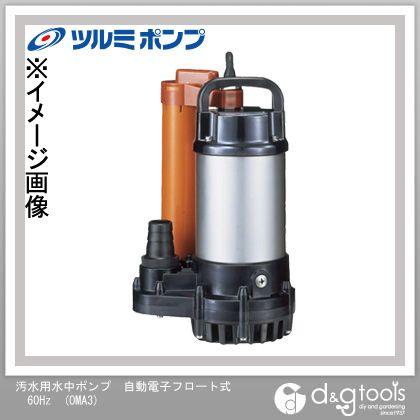 ツルミ汚水用水中ポンプ60HZ  203x177x319 OMA3-60Hz