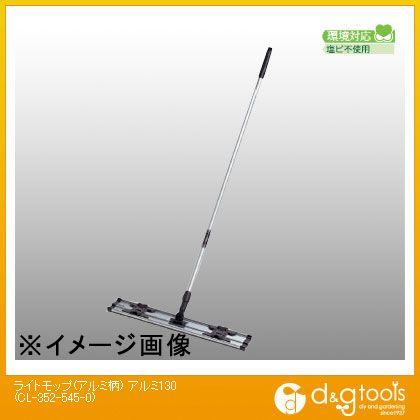 ライトモップアルミ柄45cm   CL-352-545-0