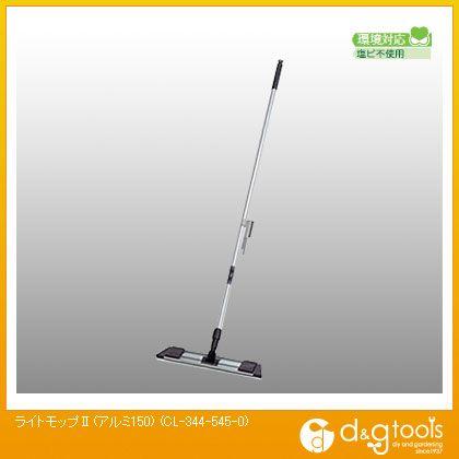 【送料無料】テラモト ライトモップ245cm 453 x 1310 x 80 mm CL-344-545-0