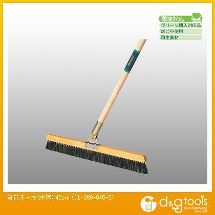 自在ホーキ木柄45cm   CL-380-045-0