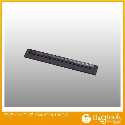 SPドライヤー(水切りワイパー)スペア  40cm CL-811-640-0