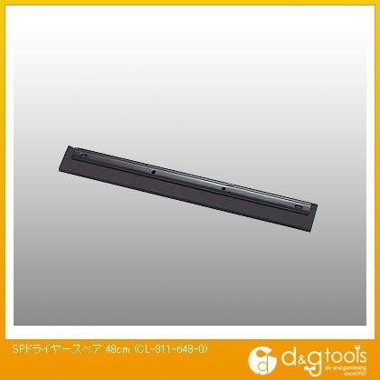 SPドライヤー(水切りワイパー)スペア  48cm CL-811-648-0