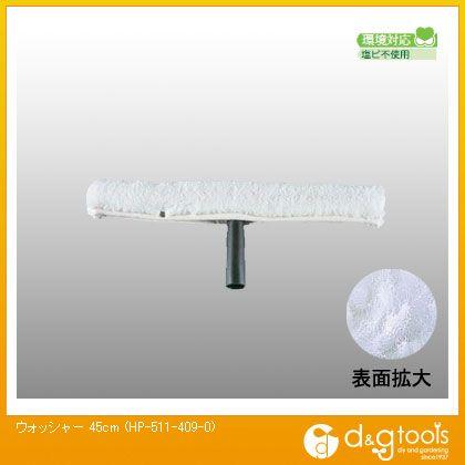 ウオッシャー45cm   HP-511-409-0