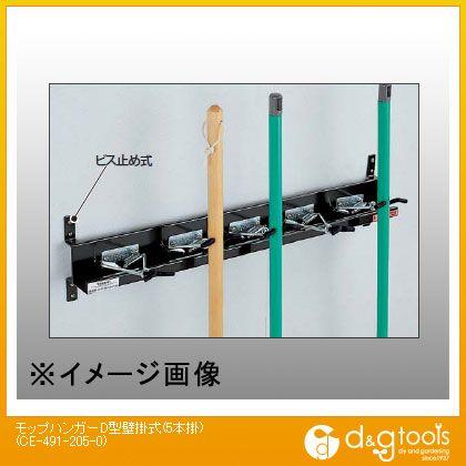 モップハンガーD型壁掛式(5本掛)   CE-491-205-0