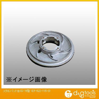 メタルパット台(S)15型   EP-522-115-0