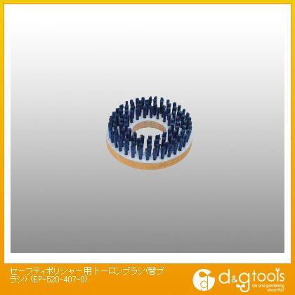 セーフティポリシャー用トーロンブラシ(替ブラシ)   EP-520-407-0