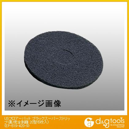 USフロアーパットブラックスーパーストリップ完全剥離20型 黒  EP-519-420-9 5 枚