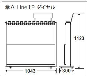 テラモト StoreStyle傘立Line12ダイヤル UB-271-012-0