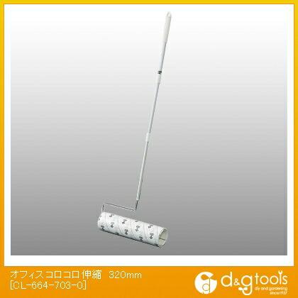 オフィスコロコロ伸縮C3280  320mm CL-664-703-0