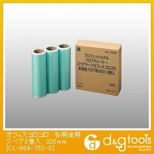 オフィスコロコロ多用途用スペア3巻入C3230  320mm CL-664-753-0