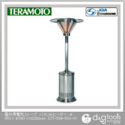 屋外用電気ストーブパラソルヒーター  φ950×φ580×H2330mm OT-564-500-0
