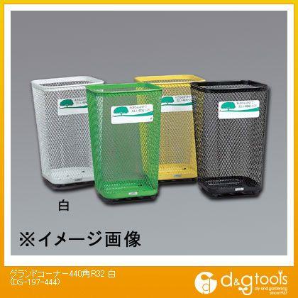 グランド440角R32白   DS-197-444-6