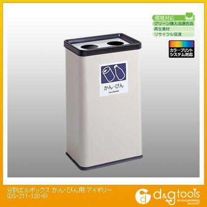 テラモト ゴミ箱分別エルボックスかん・びん用 アイボリー 385 x 285 x 635 mm DS2111206