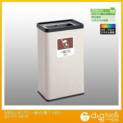 テラモト 分別エルボックス一般ゴミ用 アイボリー 385 x 285 x 635 mm DS2112206