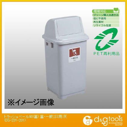 ゴミ箱トラッシュペール90用蓋(フタ・ふたのみ本体別売り)一般ゴミ用 灰  DS-231-201
