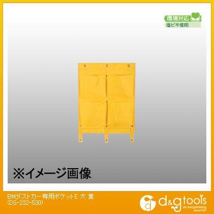 テラモト BMダストカー専用ポケットE大 黄 DS-232-530