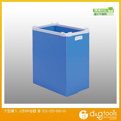 テラモト 大型屑入分別中容器 青 DS2538000