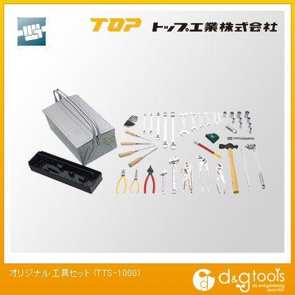 【送料無料】トップ工業 オリジナル工具セット TTS-1000