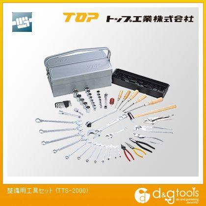 【送料無料】トップ工業 整備用工具セット TTS-2000