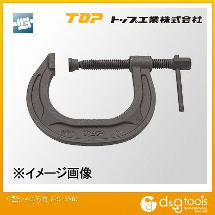 【送料無料】トップ工業 TOPC型シャコ万力150mm CC-150