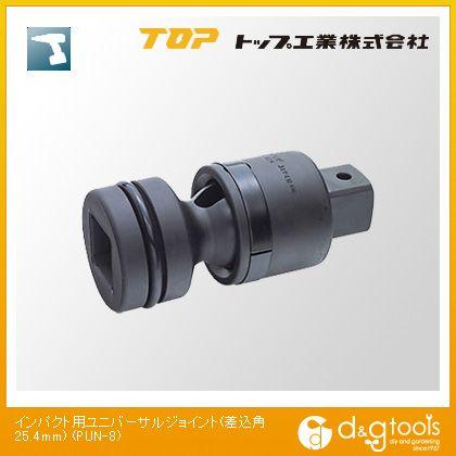【送料無料】トップ工業 インパクト用ユニバーサルジョイント 差込角25.4mm  PUN-8
