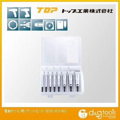 【送料無料】トップ工業 TOP電動ドリル用ソケットセット EDS-821AS