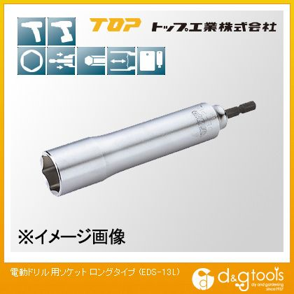 TOP電動ドリル用ロングソケット13mm   EDS-13L