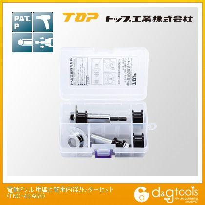 【送料無料】トップ工業 TOP電動ドリル用内径カッターセット TNC-40AGS