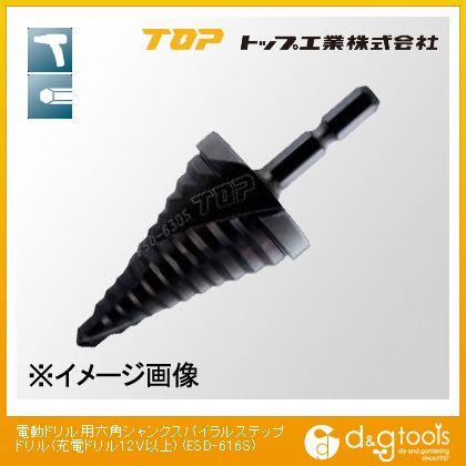 【送料無料】トップ工業 TOP電動ドリル用六角シャンクスパイラルステップドリル ESD-616S 1