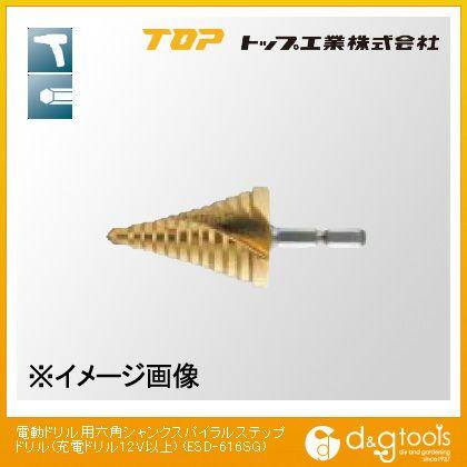【送料無料】トップ工業 TOP電動ドリル用六角シャンクスパイラルステップドリルゴールドタイプ ESD-616SG