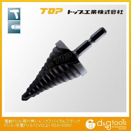 【送料無料】トップ工業 TOP電動ドリル用六角シャンクスパイラルステップドリル ESD-630S 1