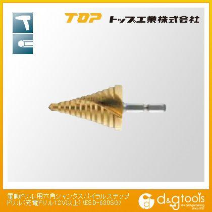 【送料無料】トップ工業 TOP電動ドリル用六角シャンクスパイラルステップドリルゴールドタイプ ESD-630SG