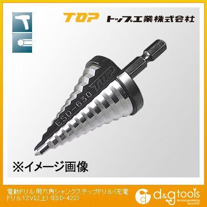 【送料無料】トップ工業 TOP電動ドリル用ステップドリル10段4〜22mm ESD-422