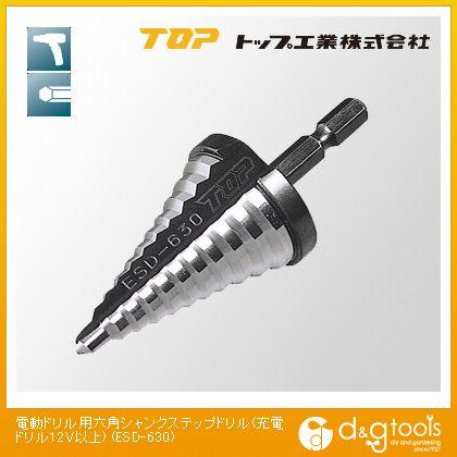 【送料無料】トップ工業 TOP電動ドリル用ステップドリル11段6〜30mm ESD-630