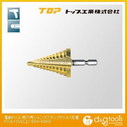 【送料無料】トップ工業 TOP電動ドリル用ステップドリル11段6〜30mmゴールドタイプ ESD-630G