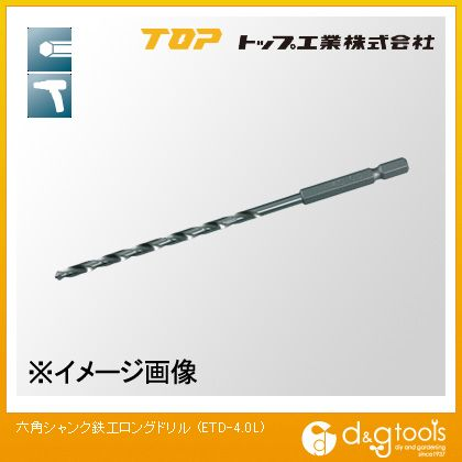 TOP六角シャンク鉄工ロングドリル4.0mm   ETD-4.0L