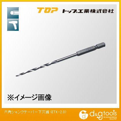 TOP六角シャンクテーパー下穴錐2.0mm   ETK-2.0