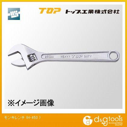 【送料無料】トップ工業 TOPモンキレンチ450mm H-450