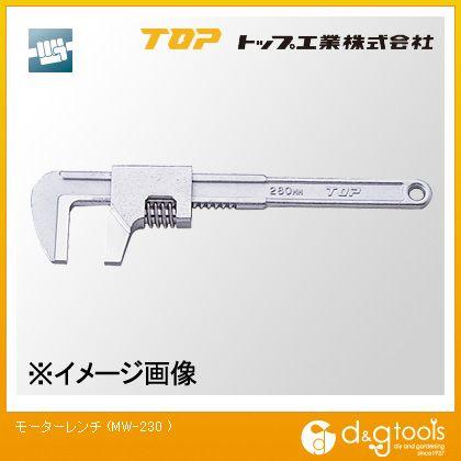 トップ工業 TOPモーターレンチ230mm MW-230