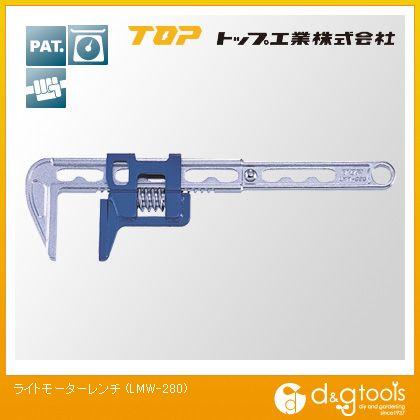 トップ工業 TOPライトモーターレンチ280mm LMW-280