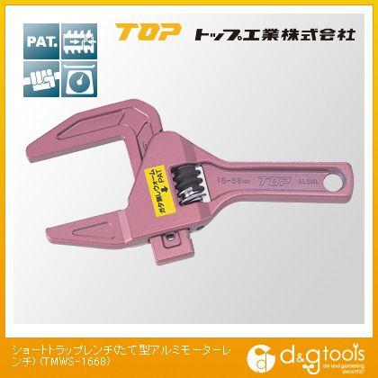 トップ工業 TOPショートトラップレンチ(たて型アルミモーターレンチ) TMWS-1668
